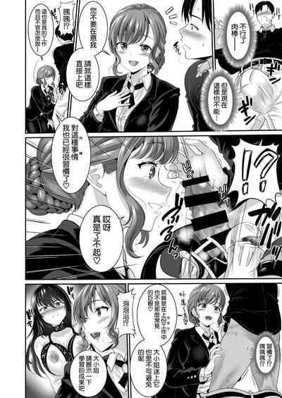 Anata to Kozukuri 5