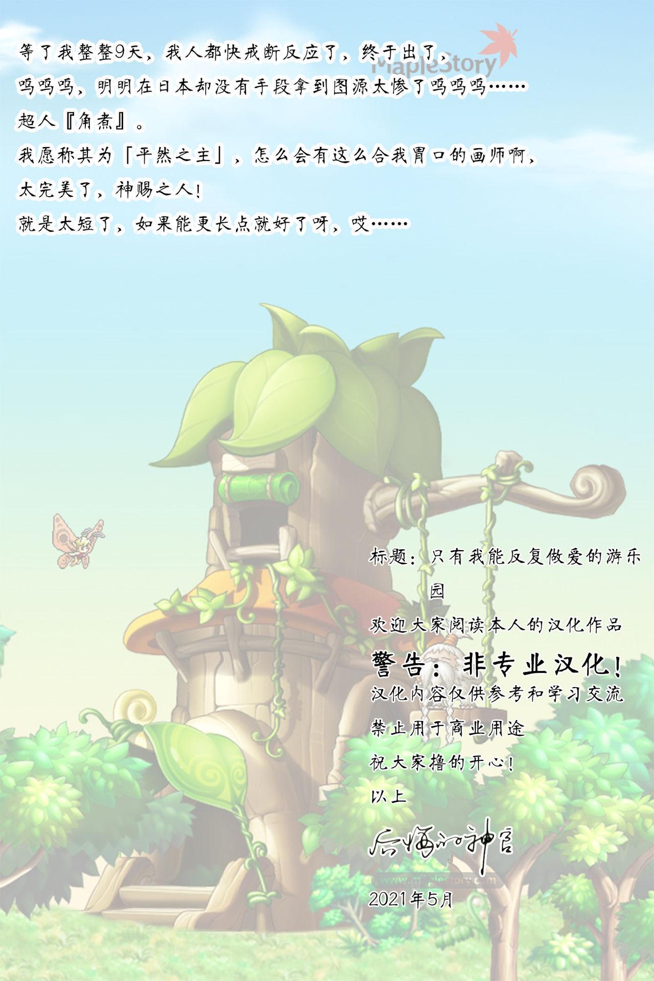 常識改変活動記録 #03 俺だけヤリまくりランド 10