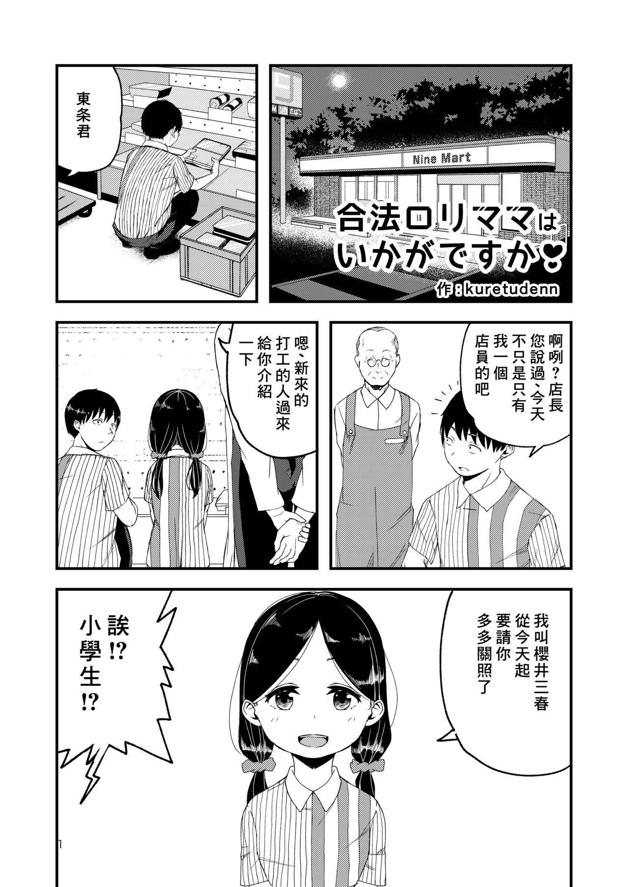Gouhou Loli Mama wa Ikaga desu ka? 2
