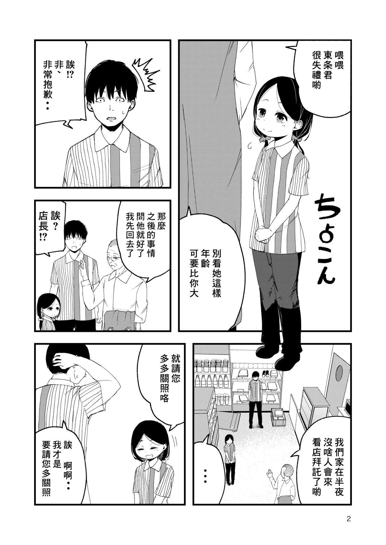 Gouhou Loli Mama wa Ikaga desu ka? 3