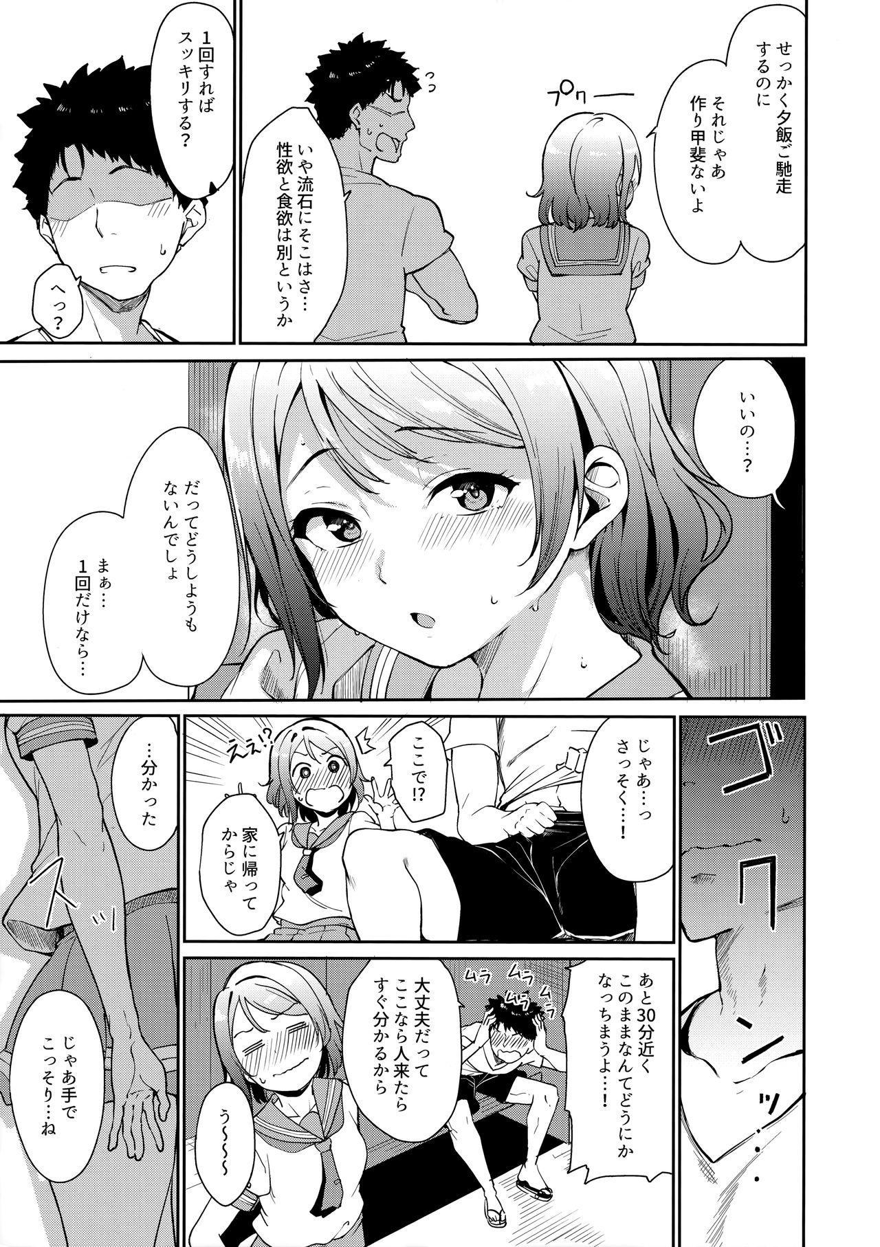 School Idol no Kyuujitsu Soushuuhen I 7