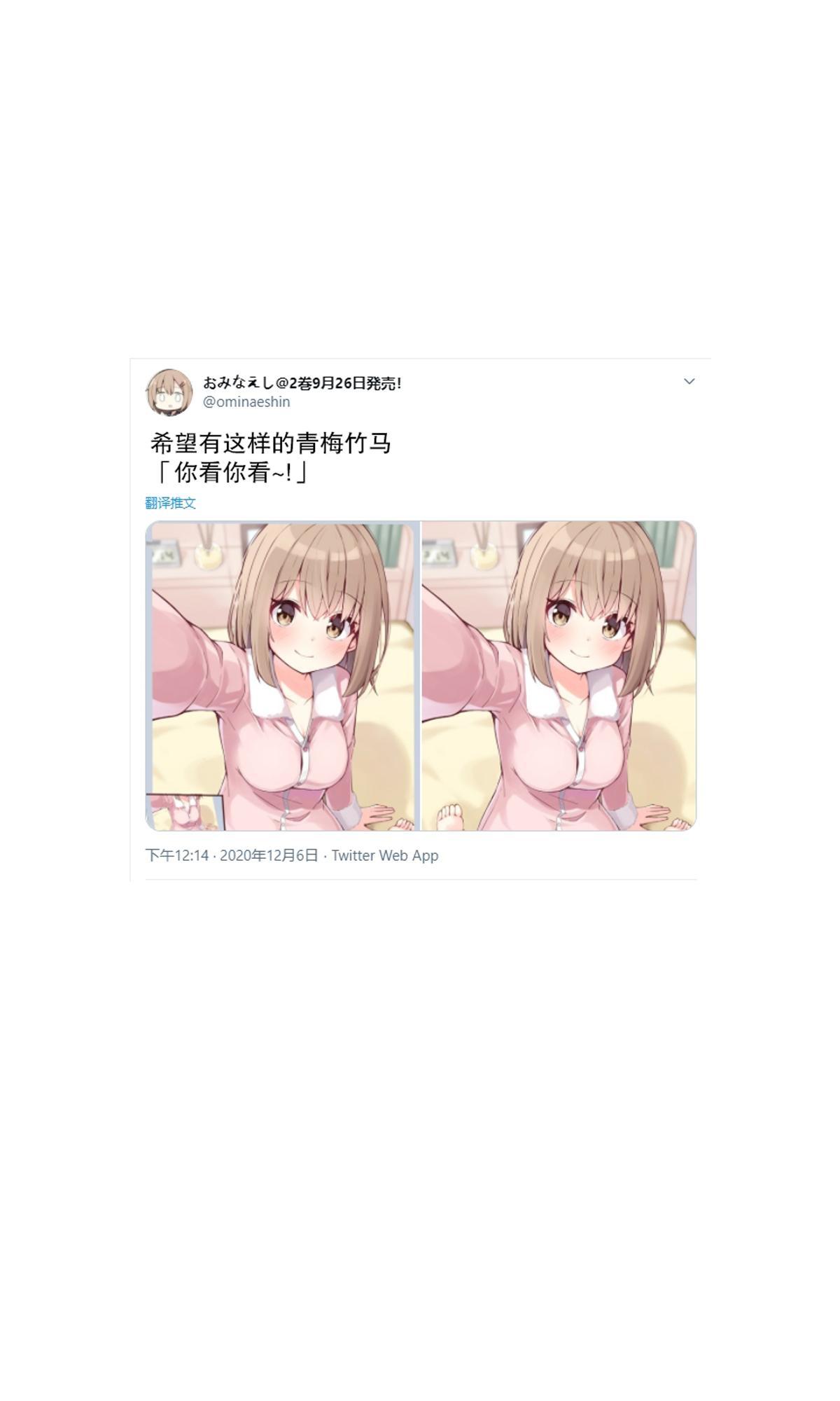 Konna Osananajimi ga Ite hoshii | 想要这样的青梅竹马 14