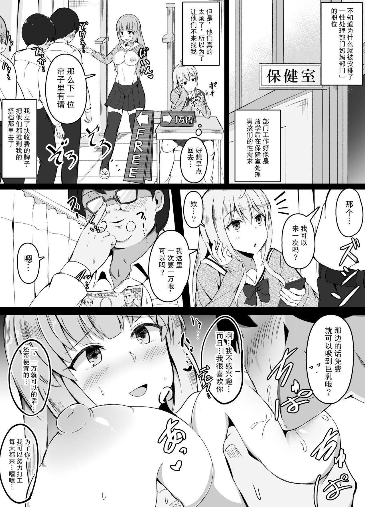Gakkou Ichinichi Yasunda dake de Tondemonai Gakari ni Irerareta Onnanoko 4