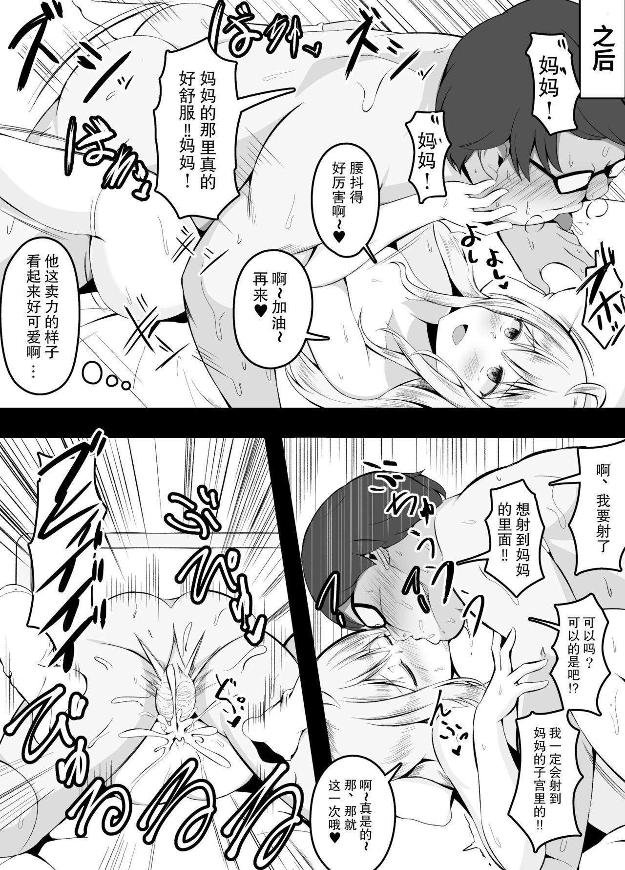 Gakkou Ichinichi Yasunda dake de Tondemonai Gakari ni Irerareta Onnanoko 6