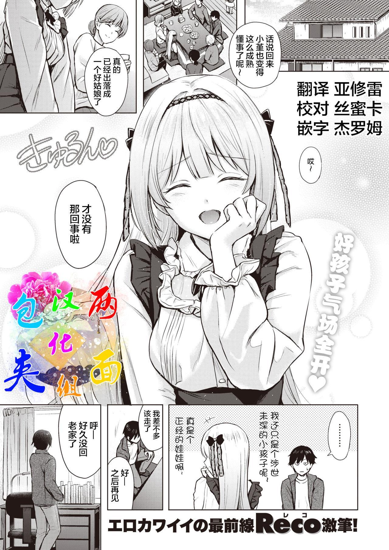 Shiroi Sumire 0