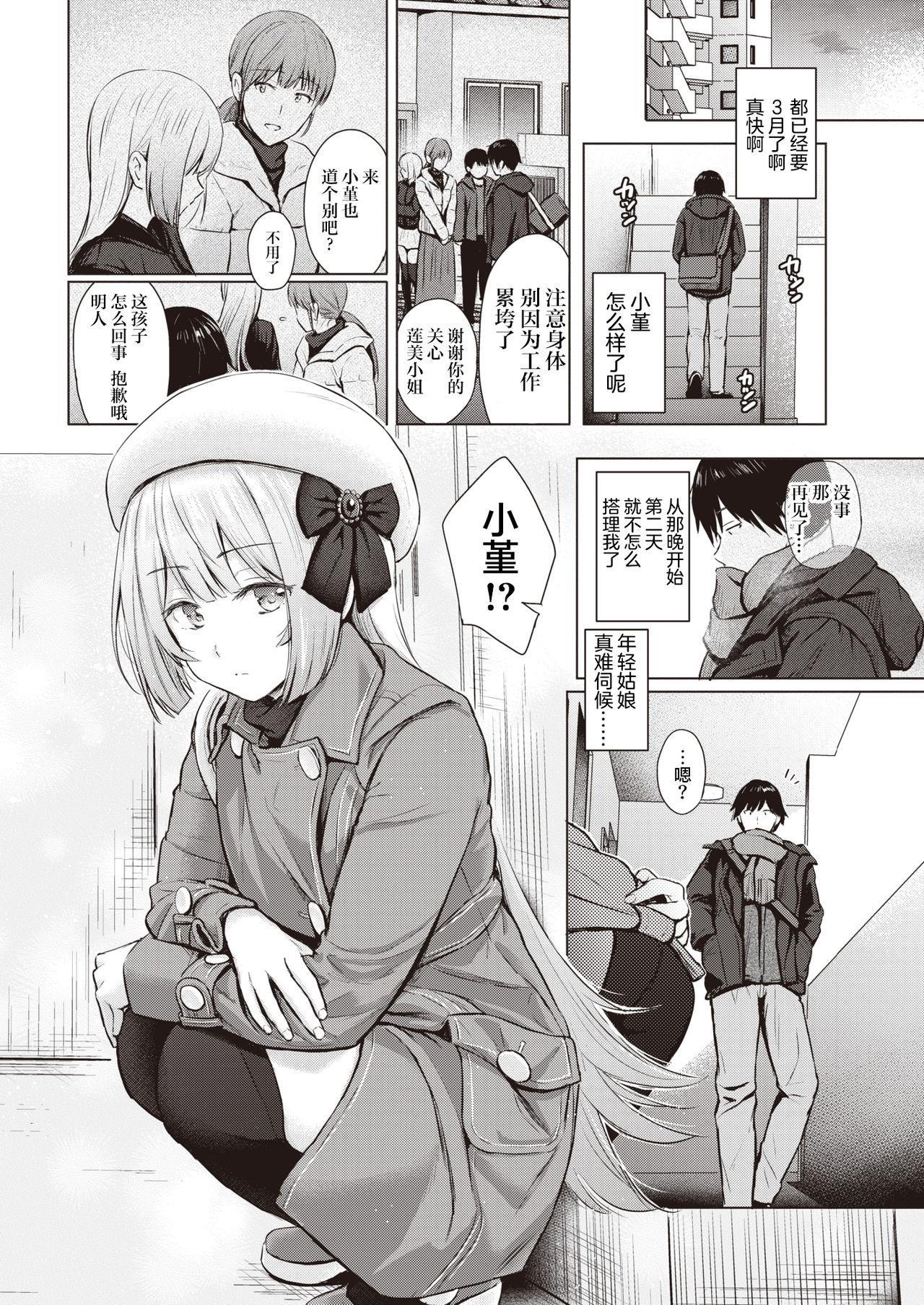 Shiroi Sumire 10