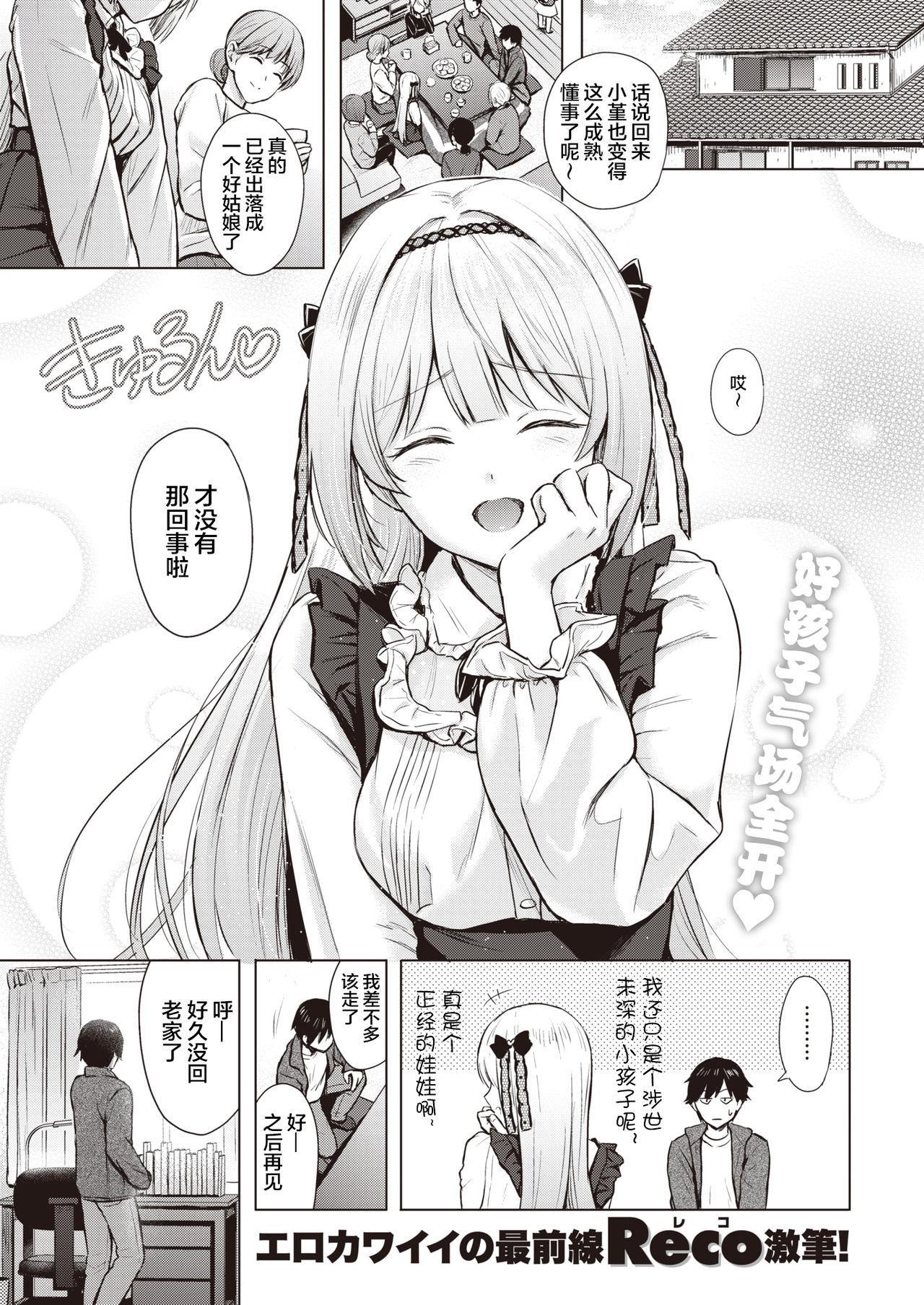 Shiroi Sumire 1