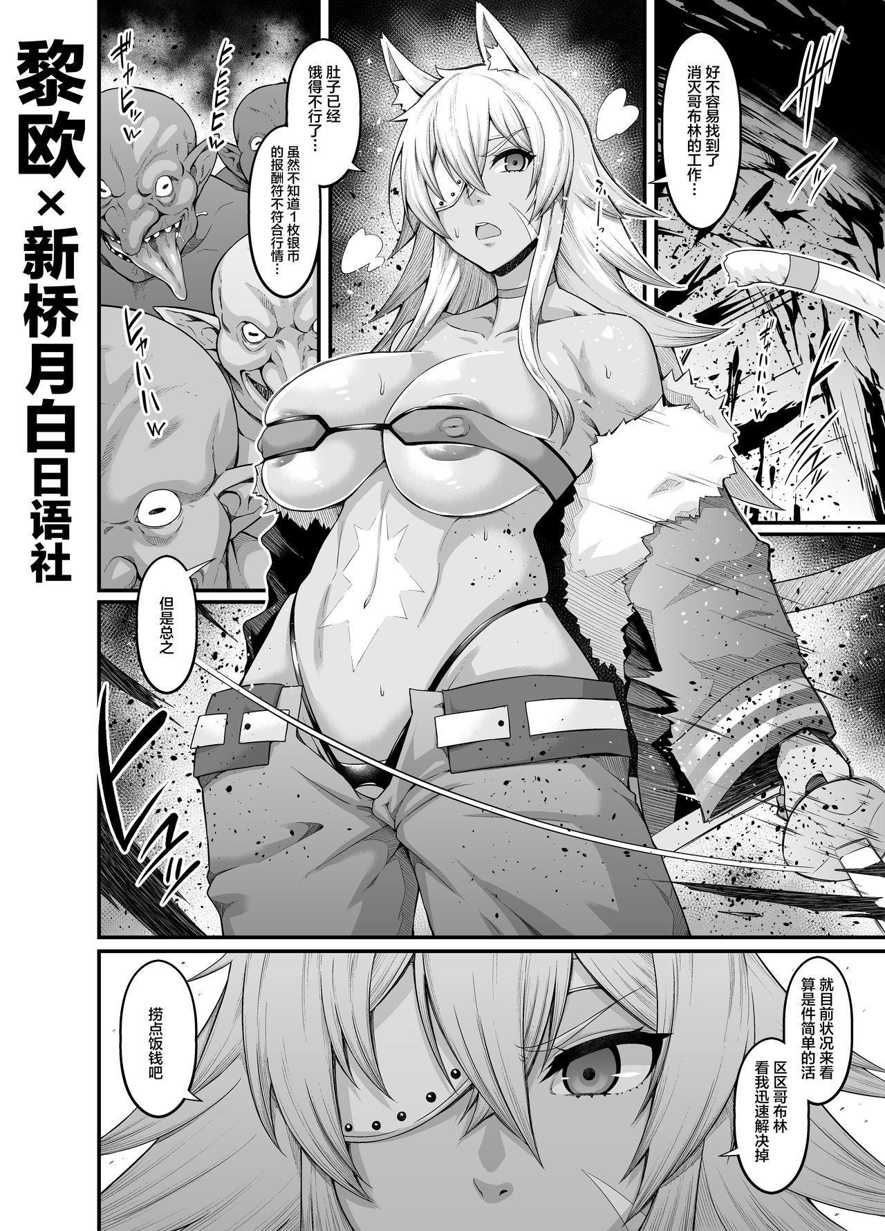 Ghislaine, Goblin Taiji e Iku 0