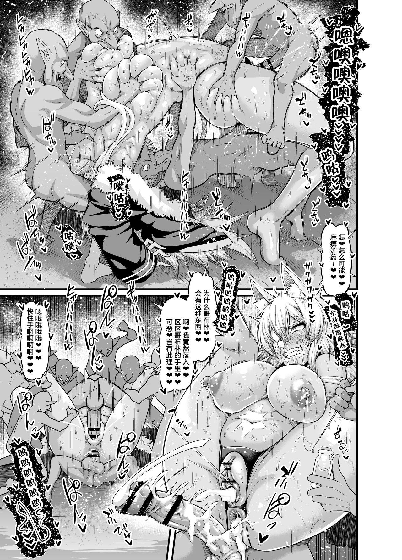 Ghislaine, Goblin Taiji e Iku 1