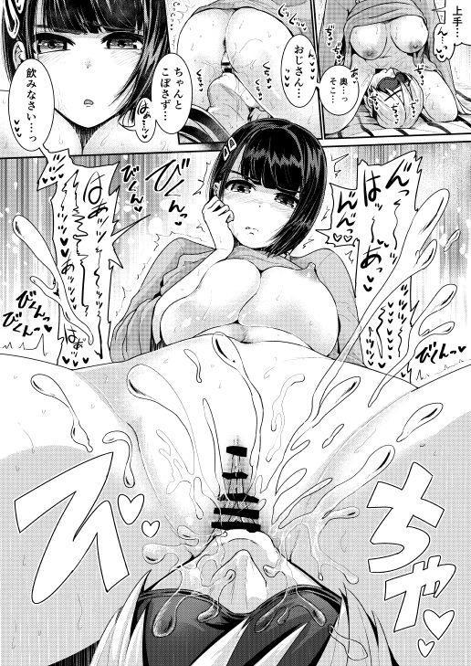Teishinchou Josei to Papakatsu Shite Shasei Kanri Sareru Ero Sakka no Matsuro 39