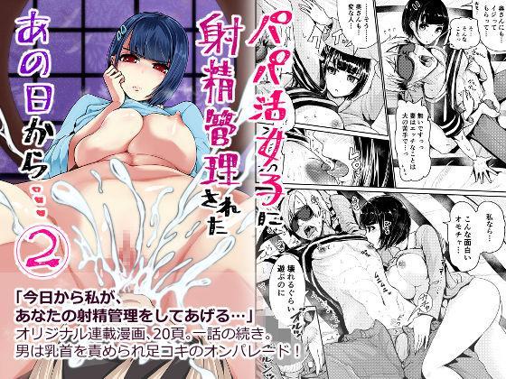 Teishinchou Josei to Papakatsu Shite Shasei Kanri Sareru Ero Sakka no Matsuro 40