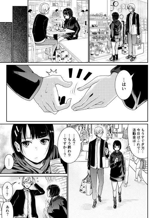 Teishinchou Josei to Papakatsu Shite Shasei Kanri Sareru Ero Sakka no Matsuro 6