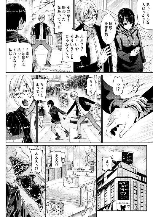 Teishinchou Josei to Papakatsu Shite Shasei Kanri Sareru Ero Sakka no Matsuro 7