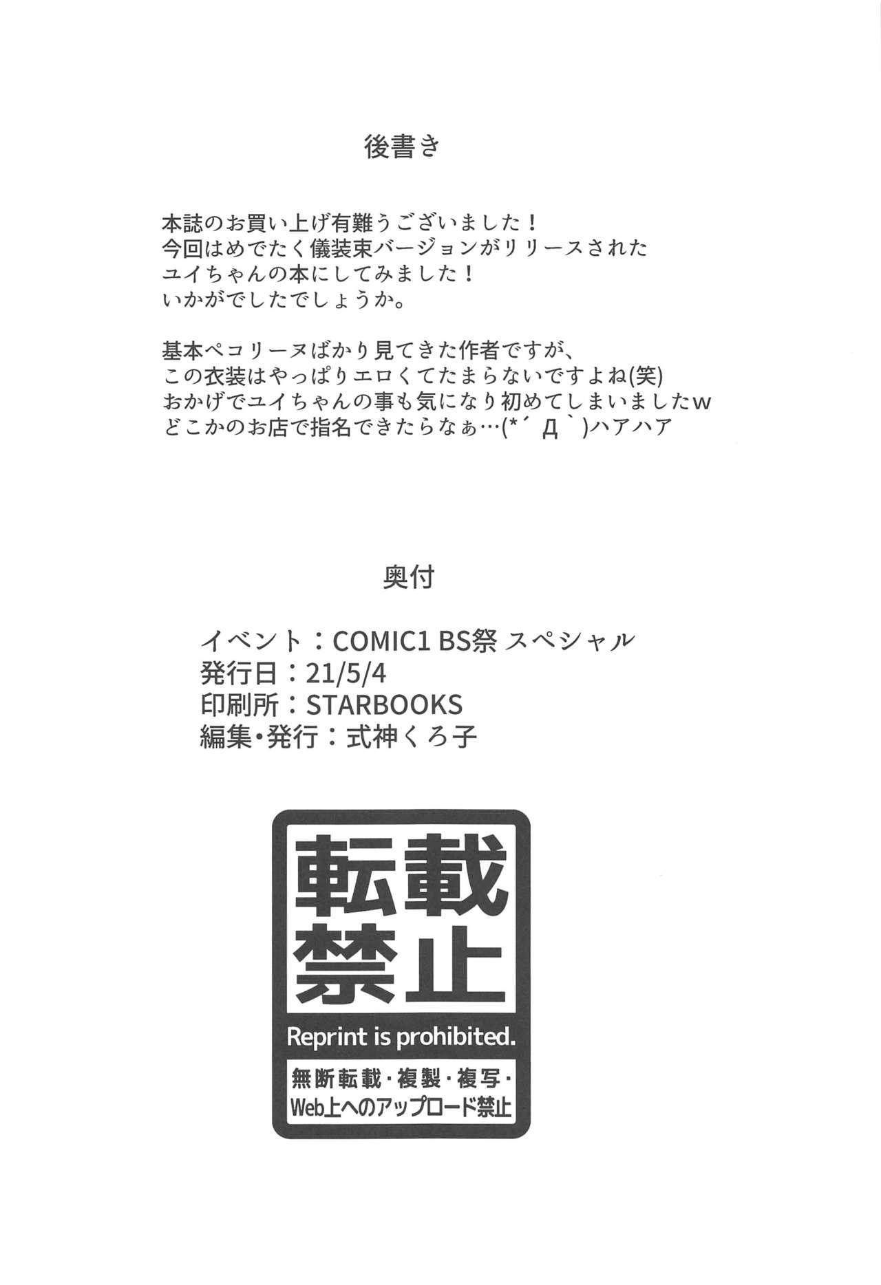 Choukoukyuu Soap-jou Kusano Yui 24