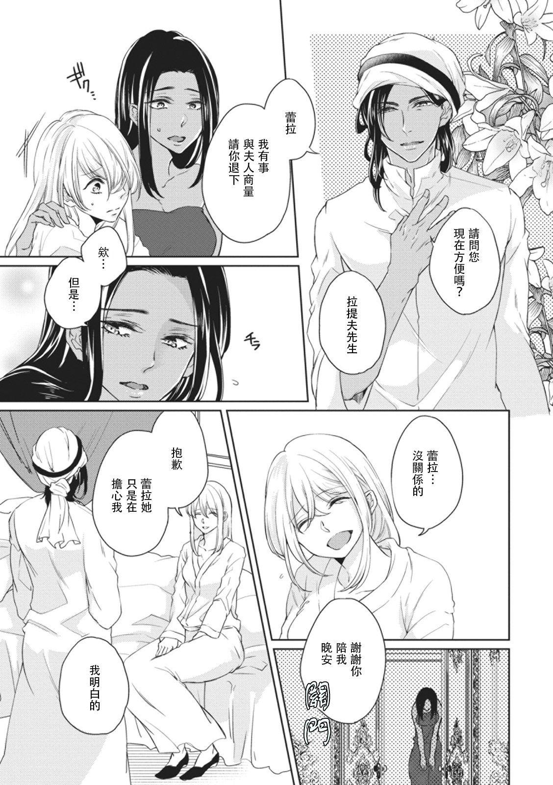[Dai Sasaduka] ikoku no hanayome ~ seiai ressun wa kimigatame ~ | 異國的花嫁~為你接受的sex教學~ [Chinese] [莉赛特汉化组] 10