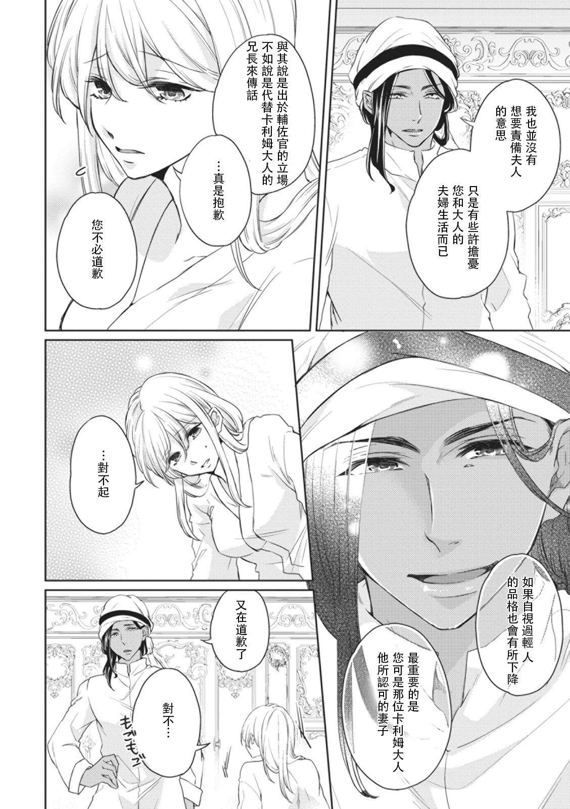 [Dai Sasaduka] ikoku no hanayome ~ seiai ressun wa kimigatame ~ | 異國的花嫁~為你接受的sex教學~ [Chinese] [莉赛特汉化组] 11