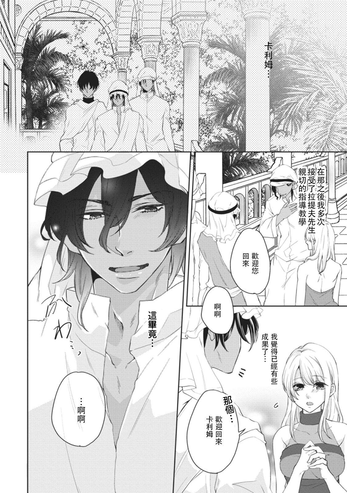 [Dai Sasaduka] ikoku no hanayome ~ seiai ressun wa kimigatame ~ | 異國的花嫁~為你接受的sex教學~ [Chinese] [莉赛特汉化组] 25