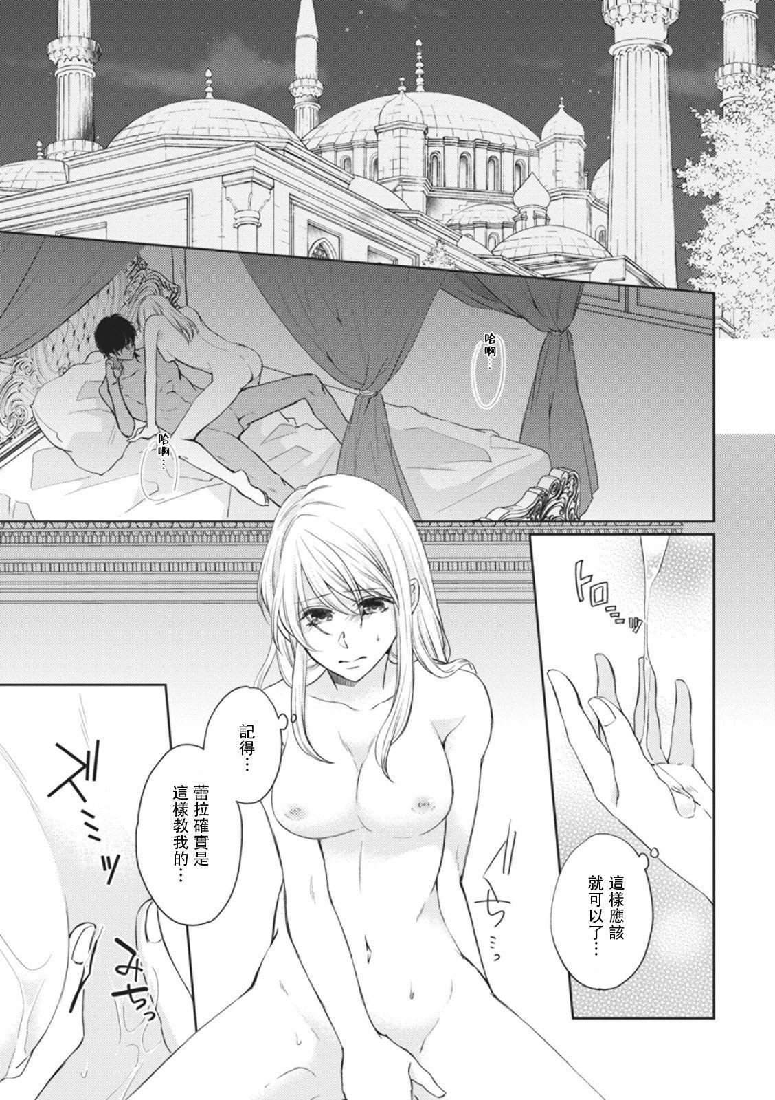 [Dai Sasaduka] ikoku no hanayome ~ seiai ressun wa kimigatame ~ | 異國的花嫁~為你接受的sex教學~ [Chinese] [莉赛特汉化组] 2