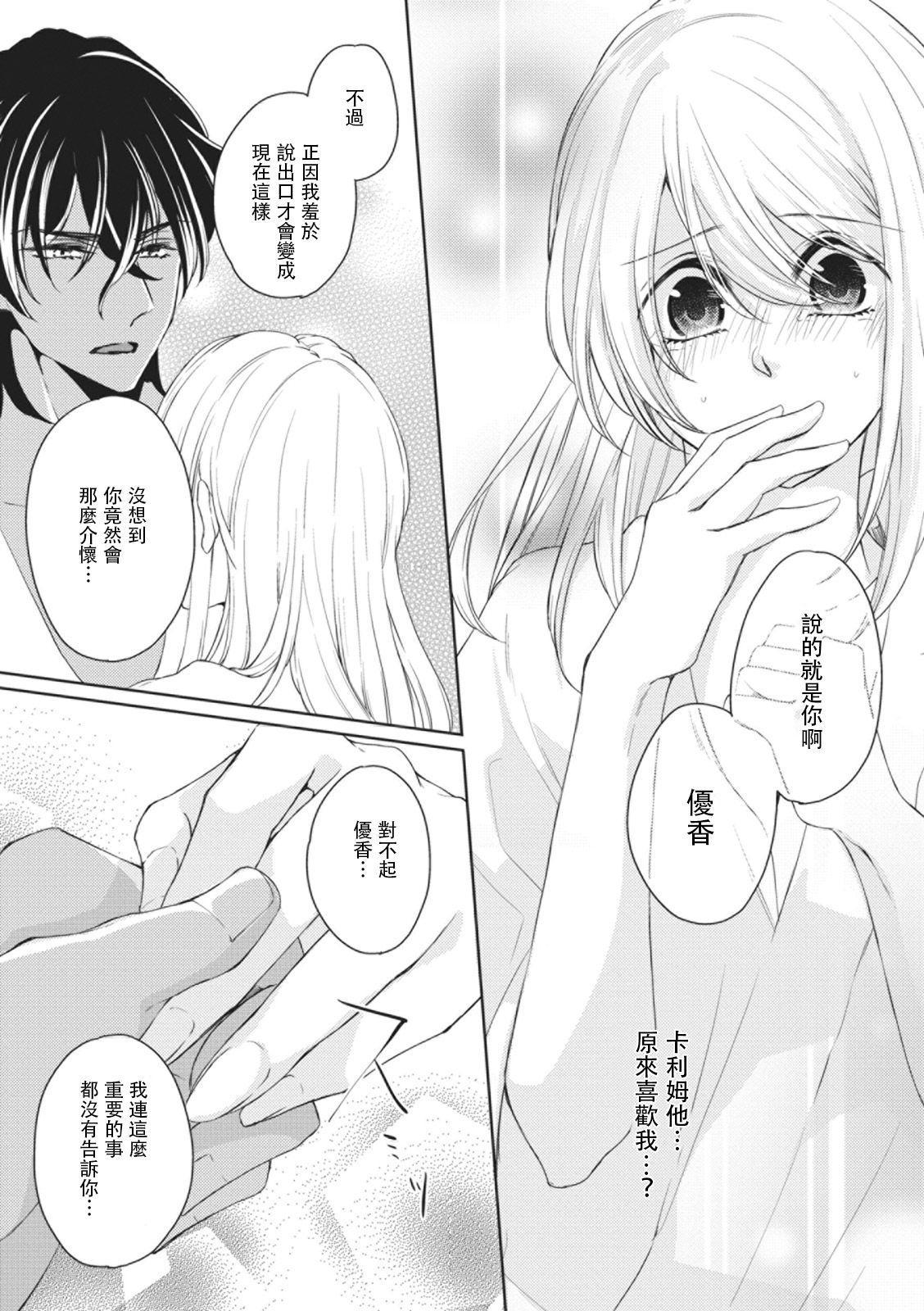 [Dai Sasaduka] ikoku no hanayome ~ seiai ressun wa kimigatame ~ | 異國的花嫁~為你接受的sex教學~ [Chinese] [莉赛特汉化组] 38