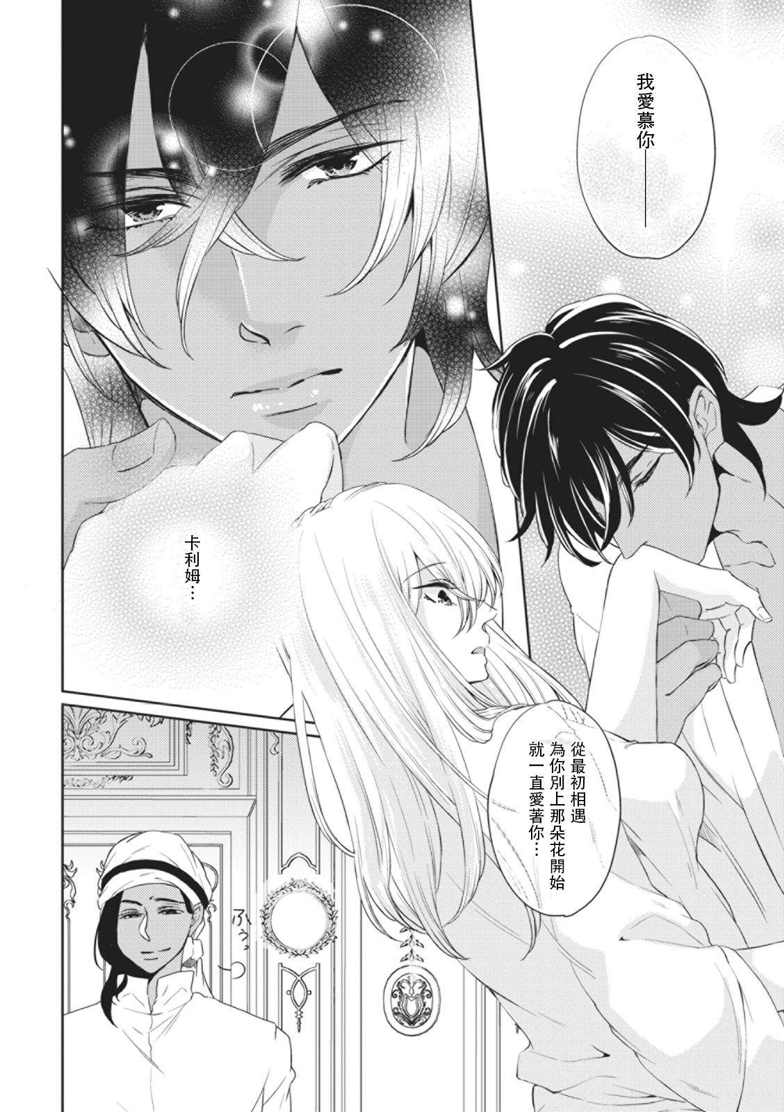 [Dai Sasaduka] ikoku no hanayome ~ seiai ressun wa kimigatame ~ | 異國的花嫁~為你接受的sex教學~ [Chinese] [莉赛特汉化组] 39
