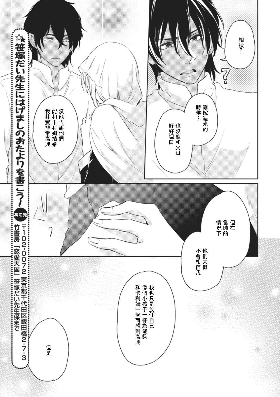 [Dai Sasaduka] ikoku no hanayome ~ seiai ressun wa kimigatame ~ | 異國的花嫁~為你接受的sex教學~ [Chinese] [莉赛特汉化组] 48
