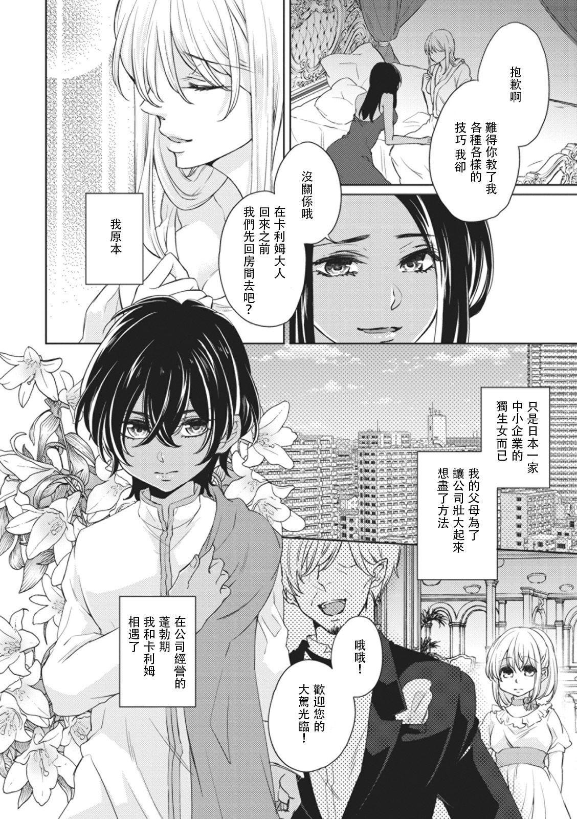 [Dai Sasaduka] ikoku no hanayome ~ seiai ressun wa kimigatame ~ | 異國的花嫁~為你接受的sex教學~ [Chinese] [莉赛特汉化组] 5