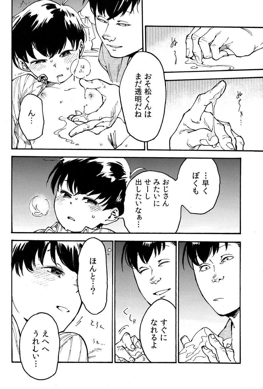 Hakkaku mae / Hakkaku Go 12