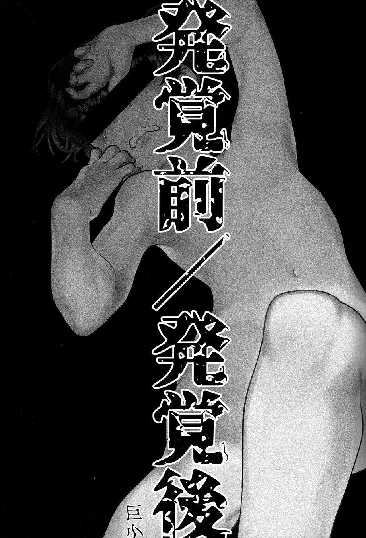 Hakkaku mae / Hakkaku Go 1