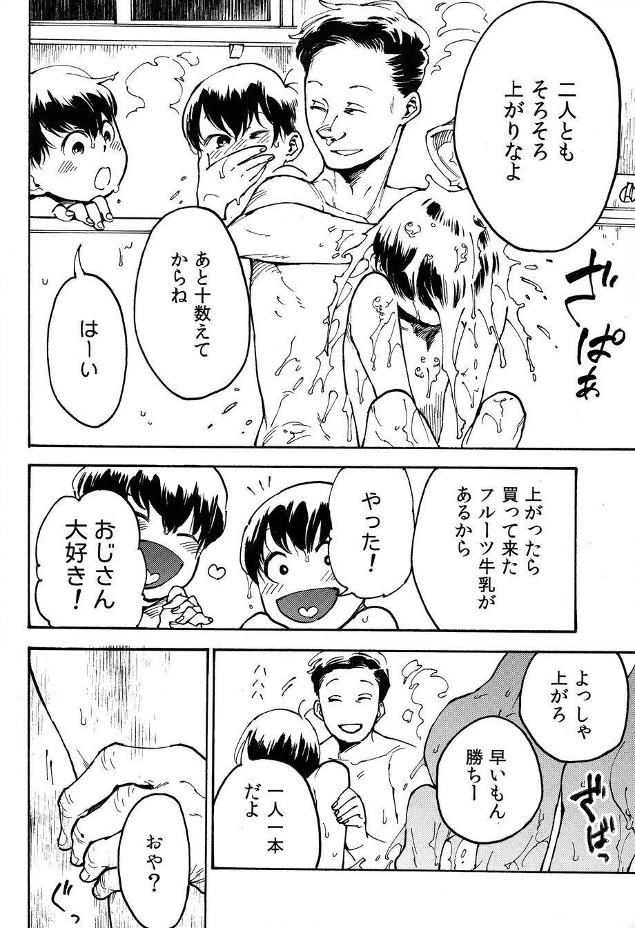 Hakkaku mae / Hakkaku Go 20