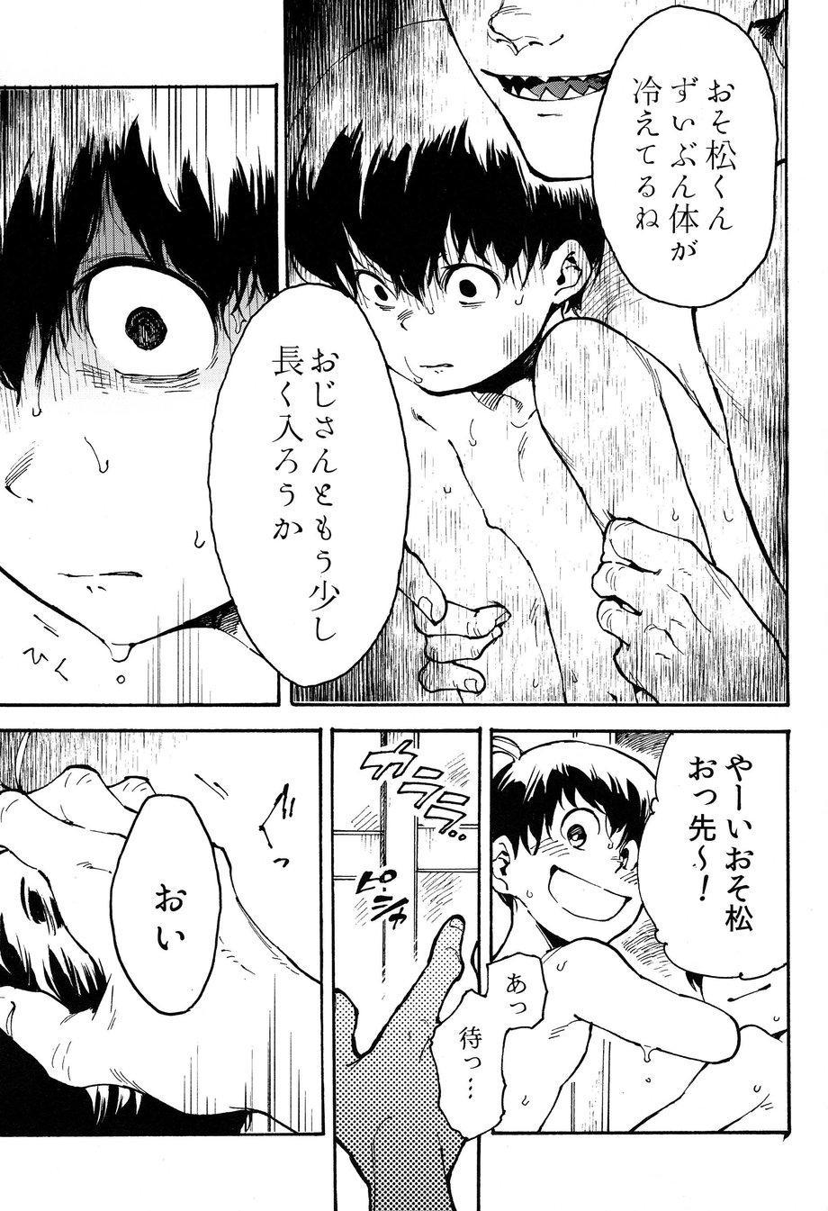 Hakkaku mae / Hakkaku Go 21