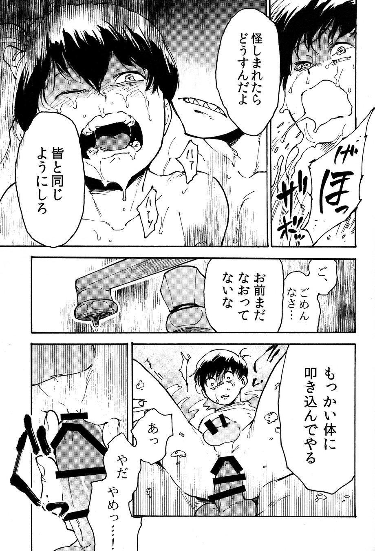 Hakkaku mae / Hakkaku Go 23