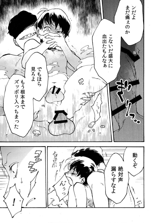 Hakkaku mae / Hakkaku Go 25
