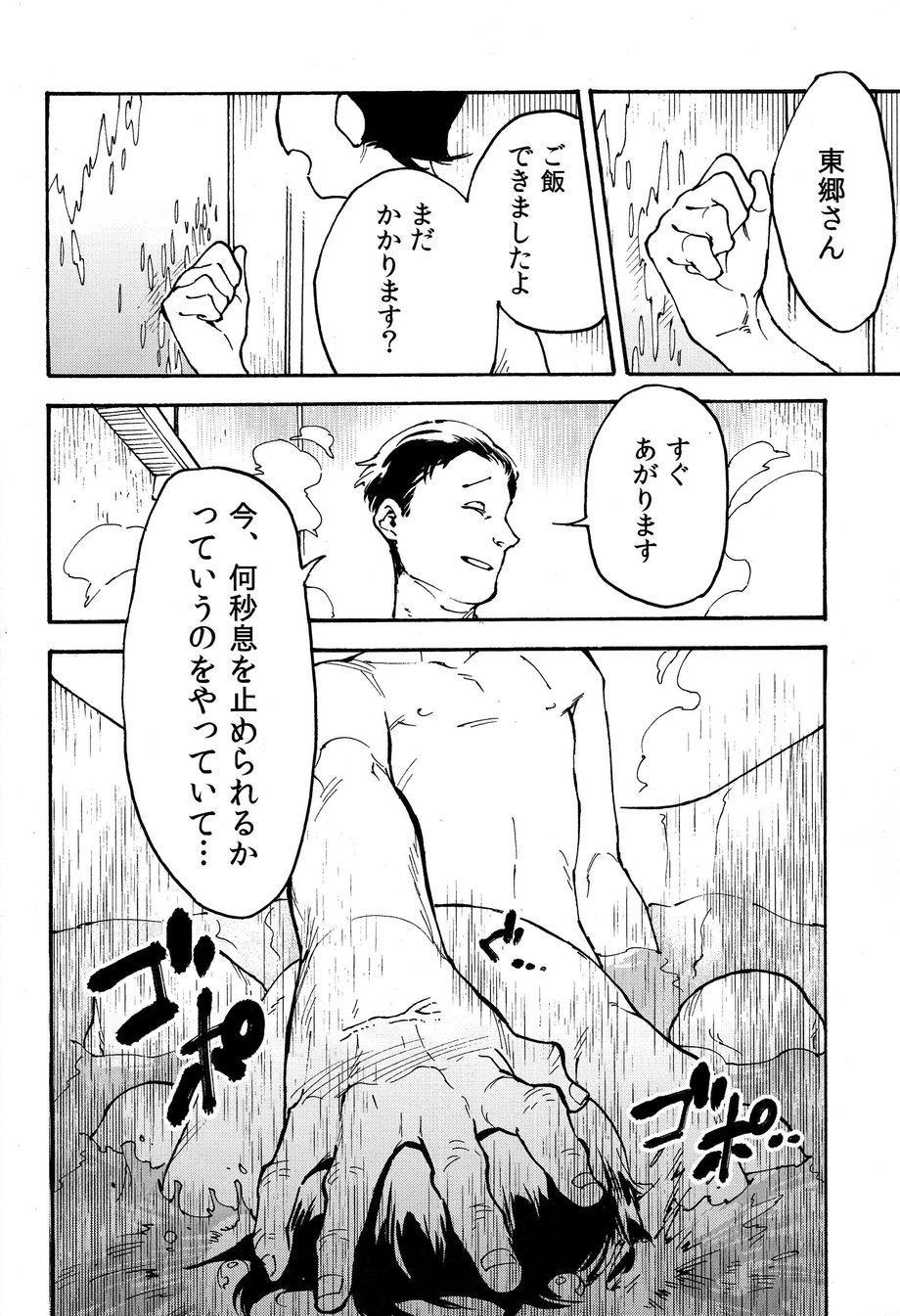 Hakkaku mae / Hakkaku Go 26