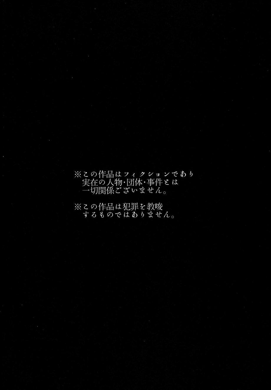 Hakkaku mae / Hakkaku Go 2