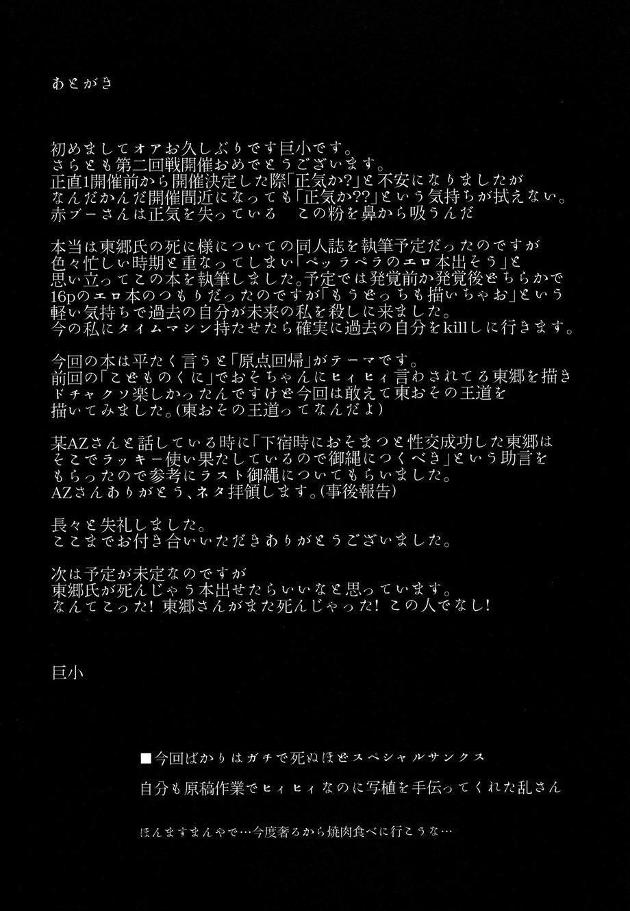 Hakkaku mae / Hakkaku Go 32