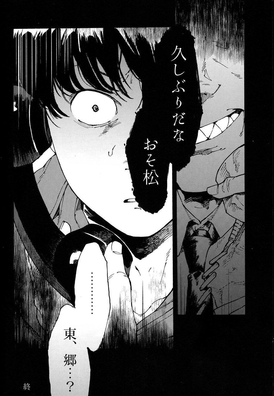 Hakkaku mae / Hakkaku Go 36
