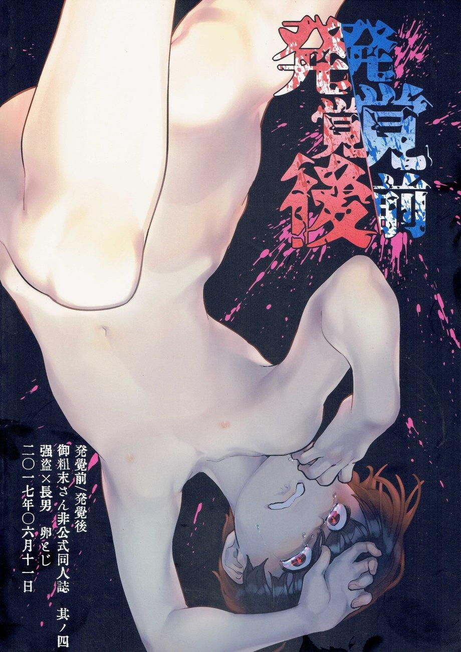 Hakkaku mae / Hakkaku Go 37