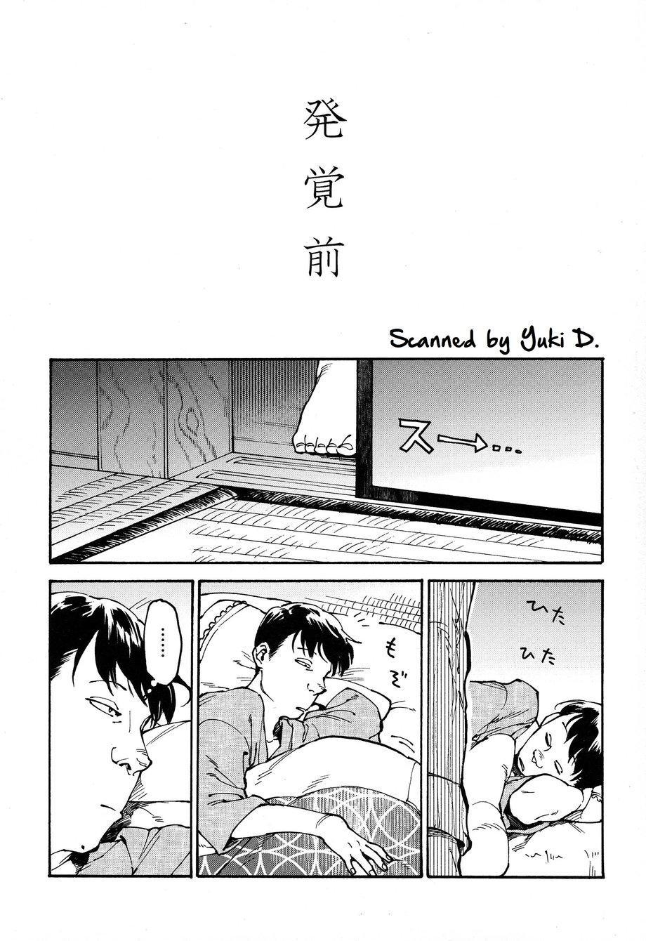 Hakkaku mae / Hakkaku Go 3