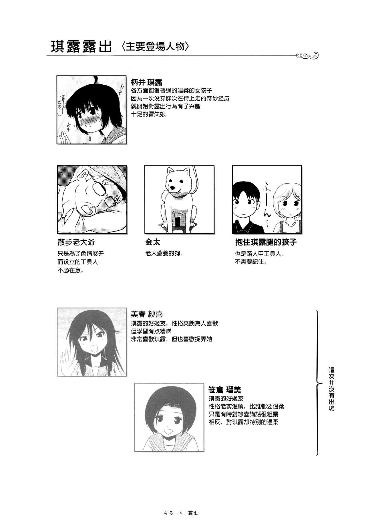 Chiru Roshutsu 13 2