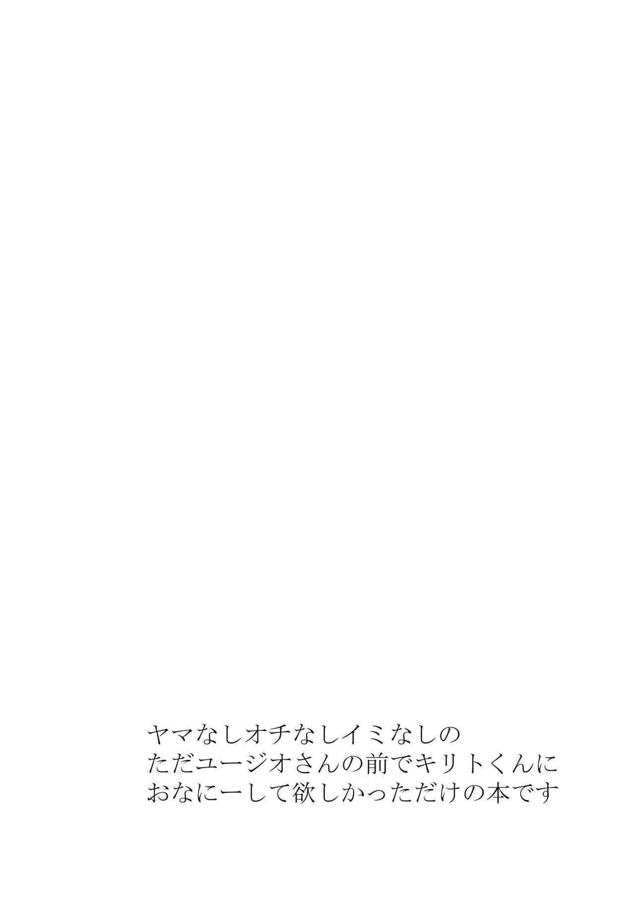 キリトくんが0721 1