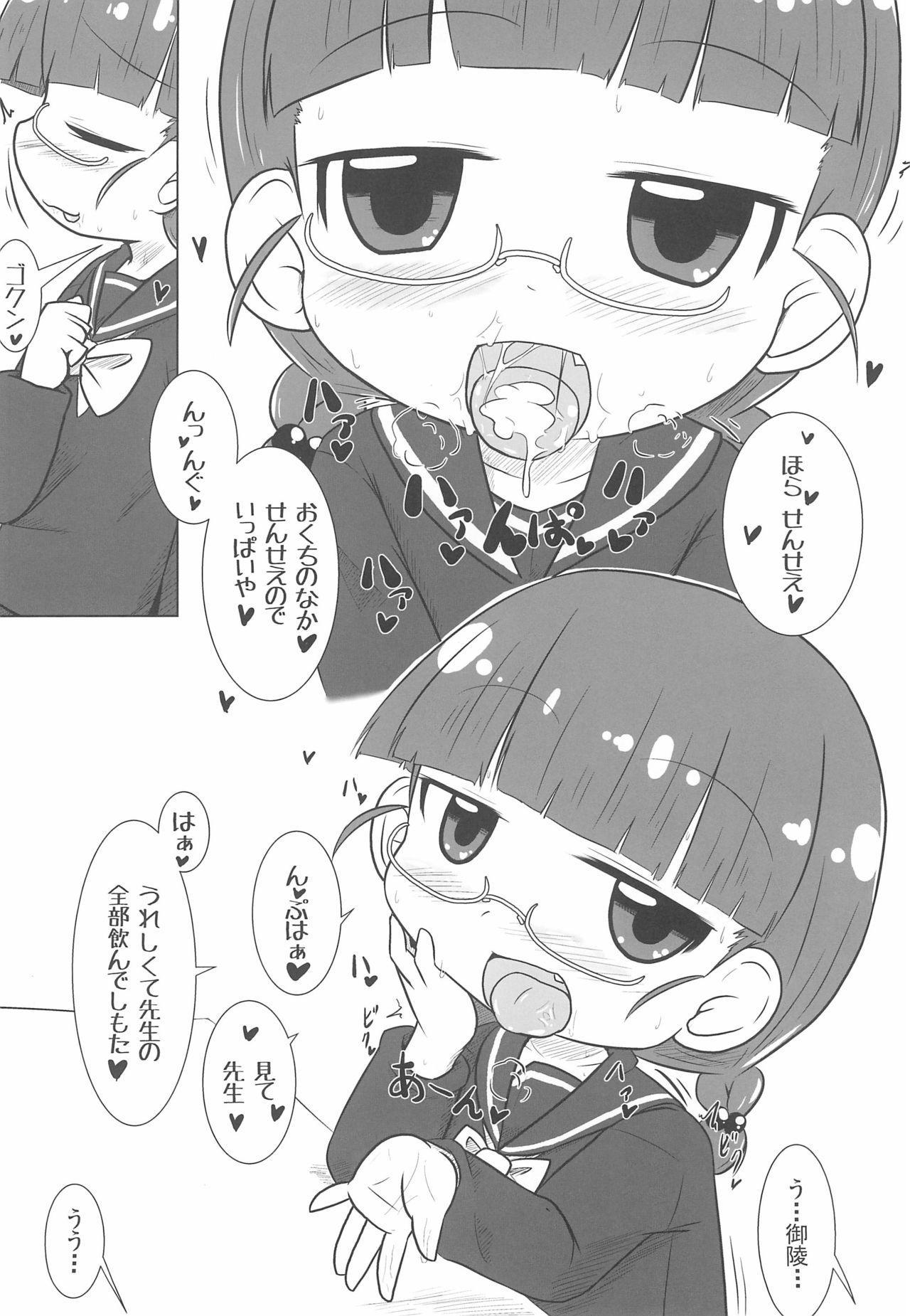 PINK no Yume 11
