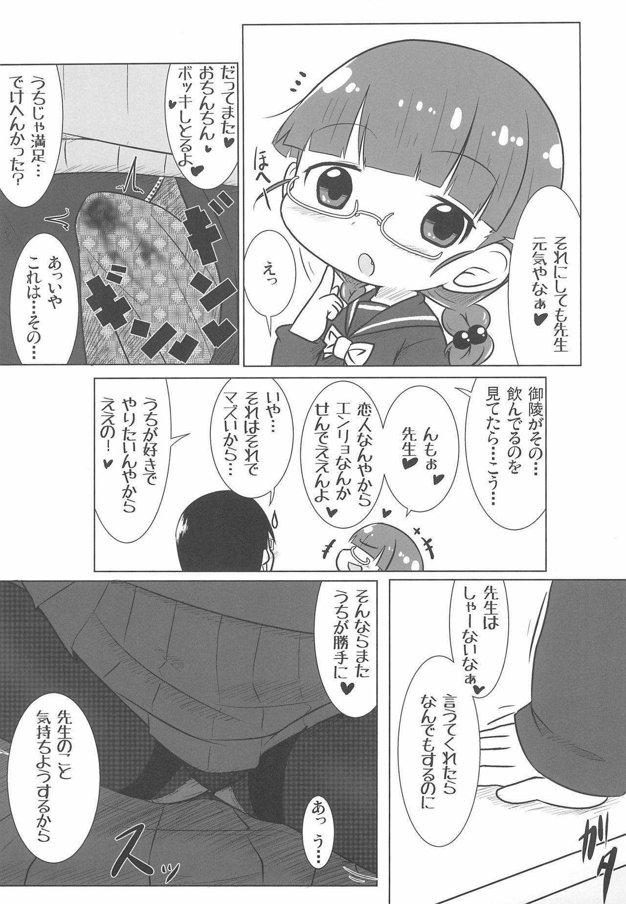 PINK no Yume 12