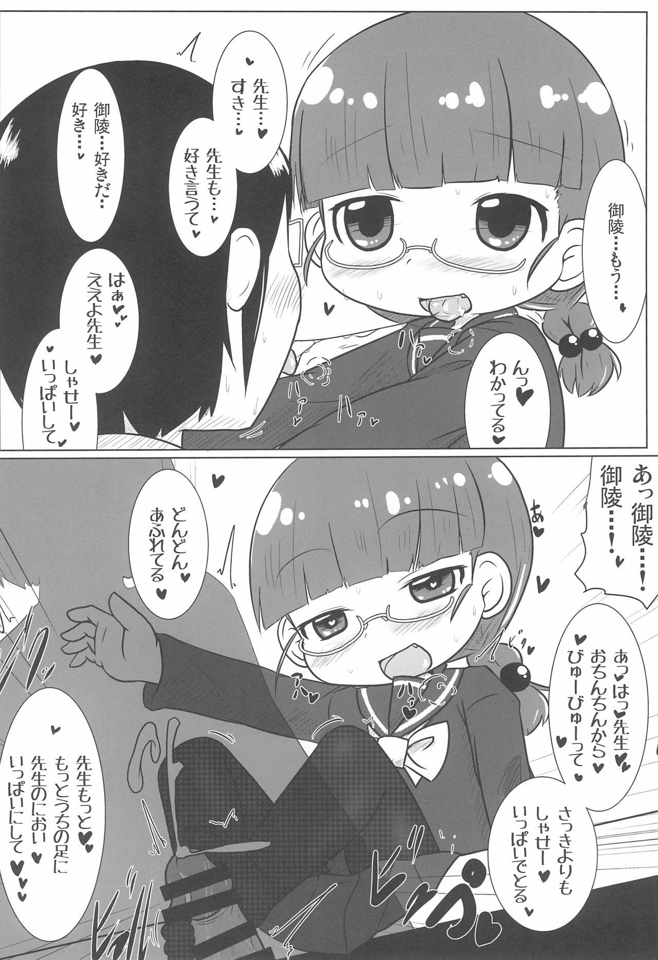 PINK no Yume 17