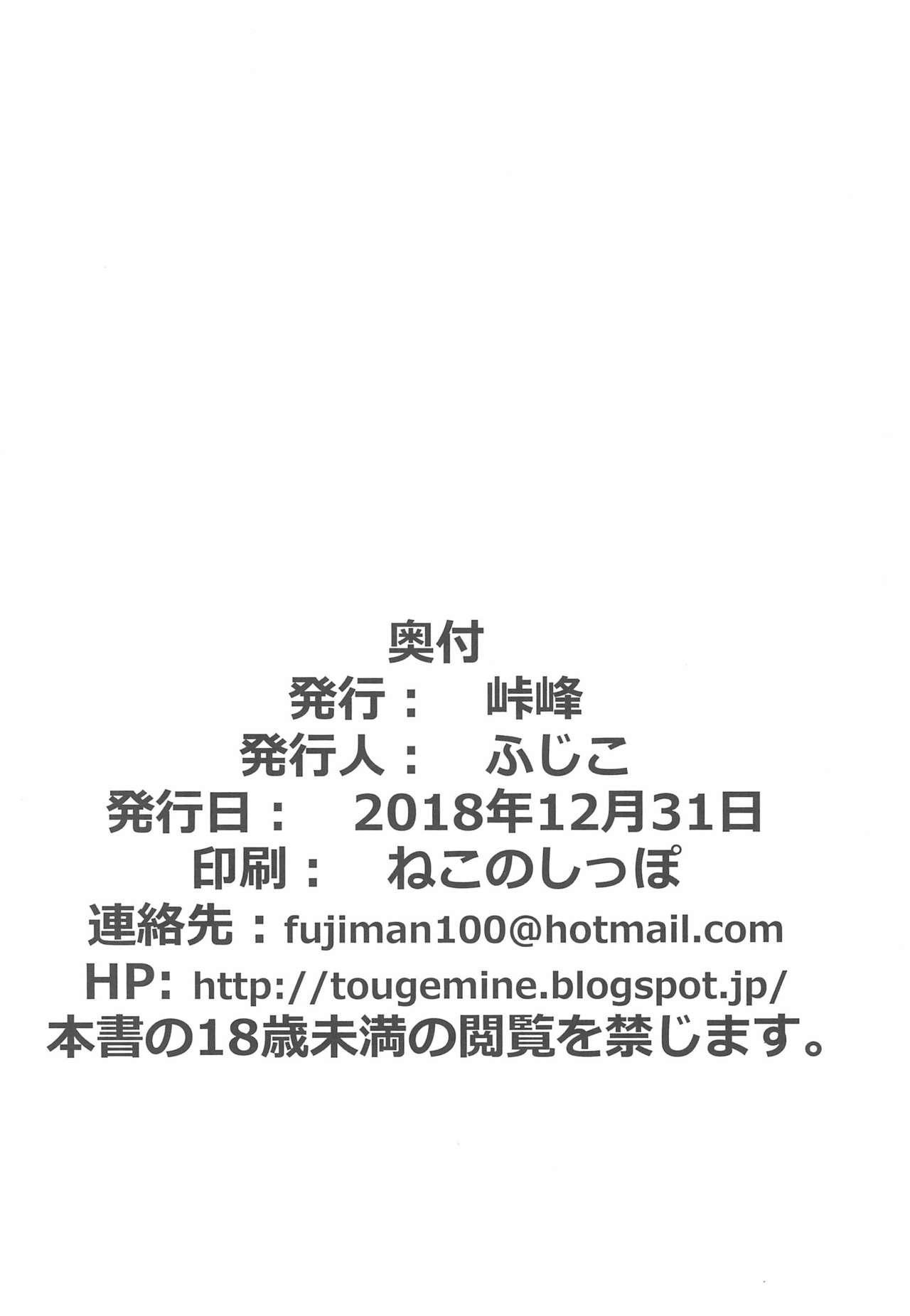 PINK no Yume 21