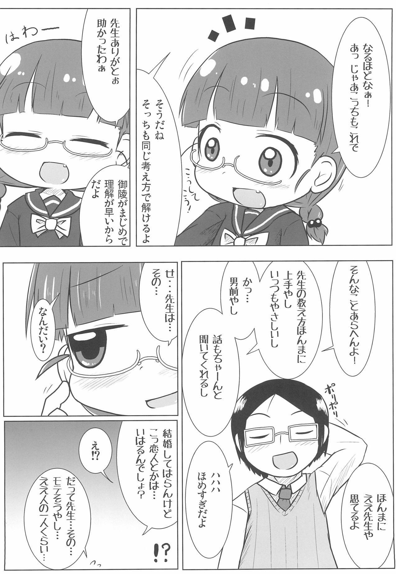 PINK no Yume 3
