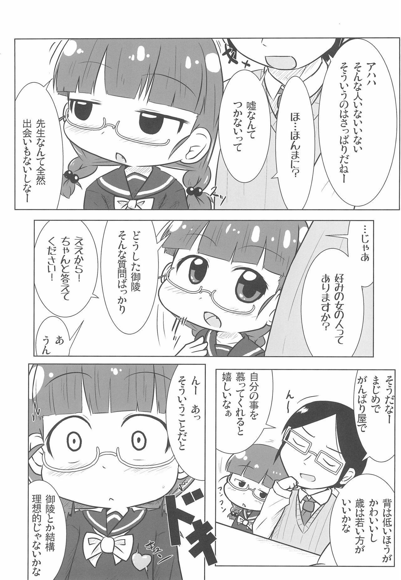 PINK no Yume 4