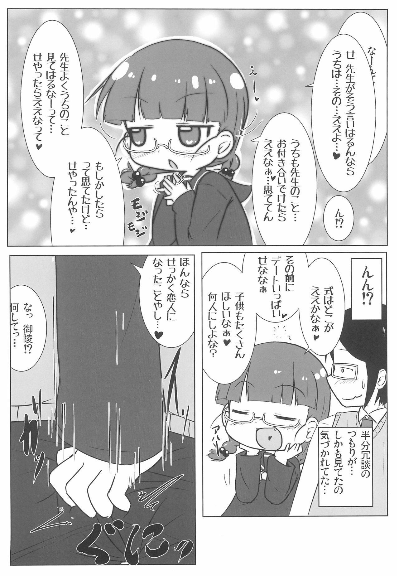 PINK no Yume 5