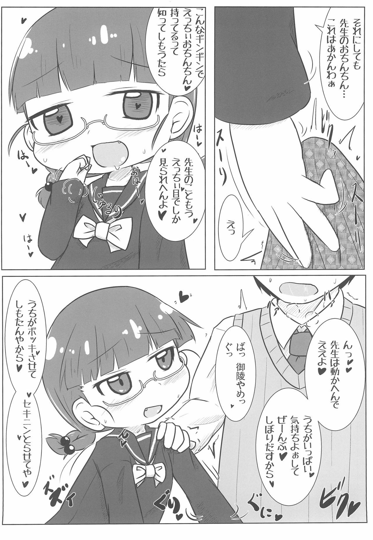 PINK no Yume 7