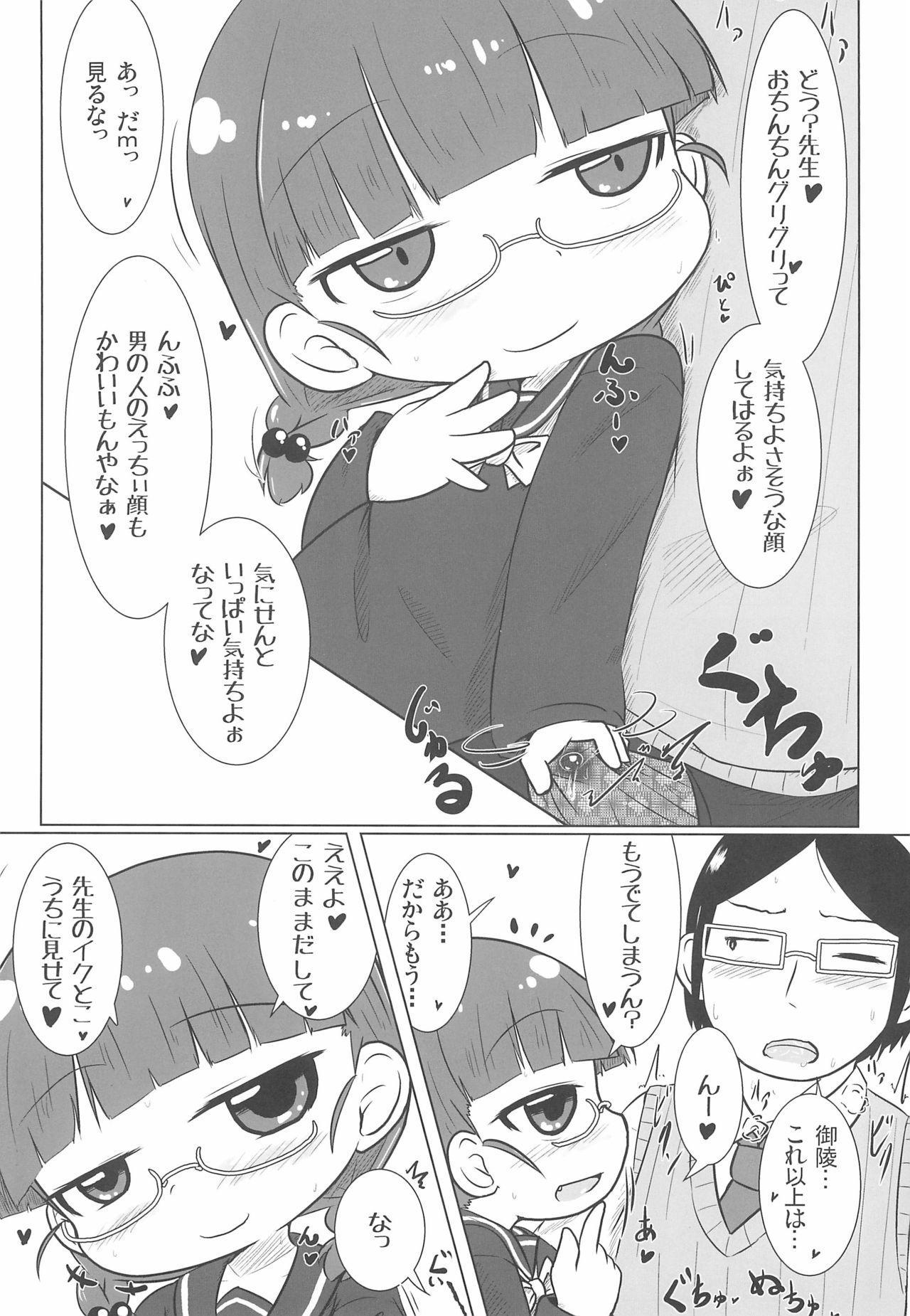 PINK no Yume 8