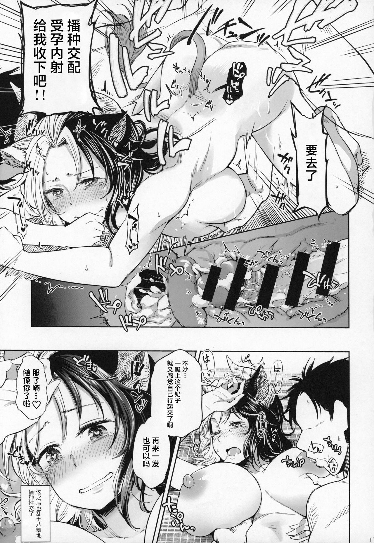 Mendoumi no Ii Ushizaki-san   照顾人的热心牛崎太太 15